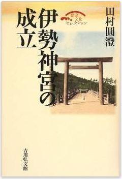 田村圓澄『伊勢神宮の成立』 - 創立の歴史を解明し、その本質を問い直すのキャプチャー