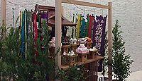 成功稲荷神社(東京都中央区) - 資生堂初代社長が豊川稲荷から勧請した事業成功の神