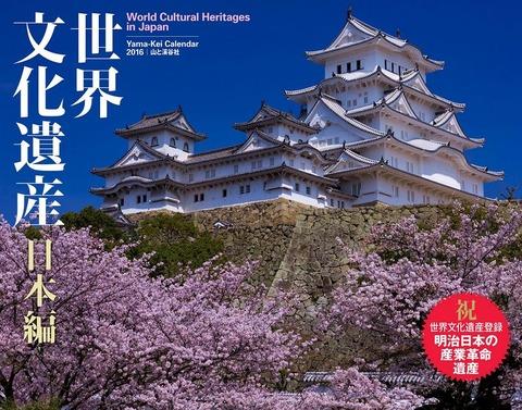『カレンダー2016 世界文化遺産 日本編 (ヤマケイカレンダー2016)』のキャプチャー