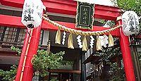 松島神社(中央区) - 鎌倉期の創建、稲荷神だが御祭神は実に14柱、「良夢札」が人気