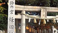 蜂田神社 大阪府堺市中区八田寺町