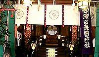濱田護國神社 島根県浜田市殿町のキャプチャー
