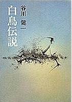 谷川健一『白鳥伝説』 - 4世紀に邪馬台国が筑紫から大和へ進入、そこに物部・蝦夷の連合国がのキャプチャー