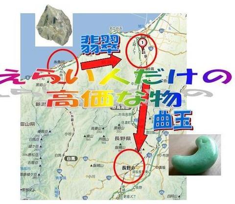 北陸新幹線の駅前に国の史跡公園がオープン、古事記にもリンクするヒスイルート - 上越妙高駅のキャプチャー