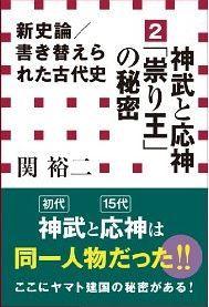 関裕二『新史論/書き替えられた古代史2 神武と応神「祟り王」の秘密』のキャプチャー