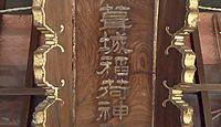 葺城稲荷神社 東京都港区虎ノ門のキャプチャー