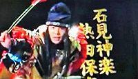 出雲大社石見分祠 - 『古事記』の大国主神と妻のやり取りが三々九度の由来、正月に出店