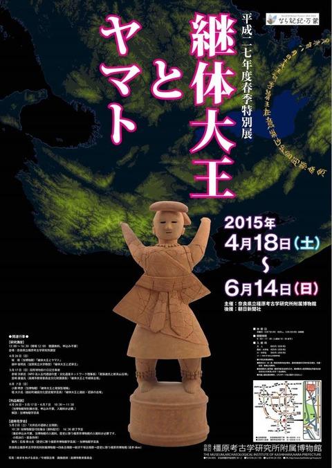 橿考研附属博物館で2015年4月18日から「継体大王とヤマト」開催、研究講座や遺跡見学会ものキャプチャー