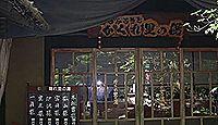 日本遺産「相良700年が生んだ保守と進取の文化 ~ 日本でもっとも豊かな隠れ里― 人吉球磨 ~」(平成27年度)(熊本県)
