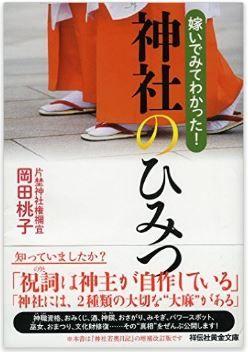 岡田桃子『嫁いでみてわかった! 神社のひみつ (祥伝社黄金文庫)』 - 片埜神社権禰宜のキャプチャー