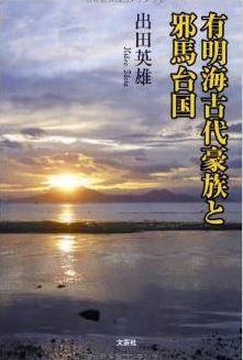 出田英雄『有明海古代豪族と邪馬台国』 - 邪馬台国は西九州に実在していたのキャプチャー