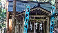 猿田彦神社 京都府福知山市大江町二俣向山のキャプチャー