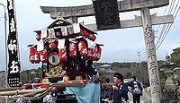 敷島神社 徳島県吉野川市鴨島町敷地のキャプチャー