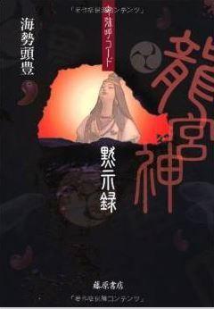 海勢頭豊『卑弥呼コード 龍宮神黙示録』 - 沖縄の平和思想を広め、倭国の救世主だったのキャプチャー