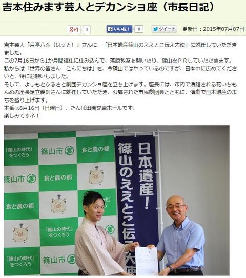 日本遺産が吉本と連携 - 「丹波篠山 デカンショ節」で劇団結成、落語家をPR大使にのキャプチャー