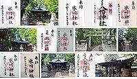 氷川神社 東京都目黒区八雲の御朱印