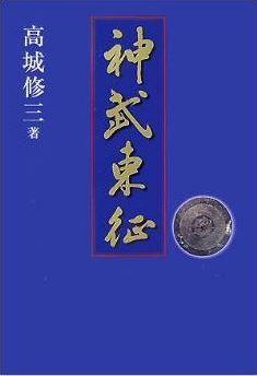 高城修三『神武東征』 - 記紀の厳密な比較・検証と、斬新な作業仮説とを駆使のキャプチャー