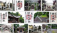 杉山神社 神奈川県横浜市港北区新羽町の御朱印