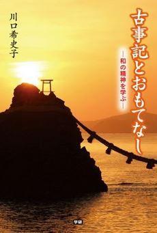 川口希史子『古事記とおもてなし-和の精神を学ぶ-』 - 世界が驚く日本人の親和力のルーツのキャプチャー