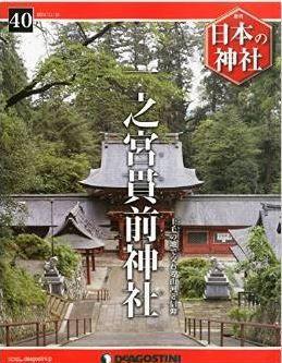 日本の神社 40号 (一之宮貫前神社) [分冊百科]