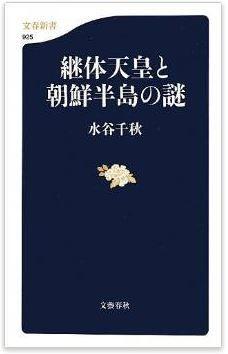 水谷千秋『継体天皇と朝鮮半島の謎 (文春新書 925)』 - 「謎の大王」の実像に迫るのキャプチャー