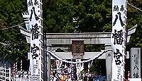 山田八幡宮(山田町) - 源義経の身代わりで討ち死にした佐藤継信の守護神、9月に山田祭り