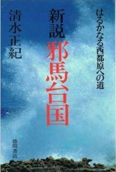 新説邪馬台国―はるかなる西都原への道 (1979年)