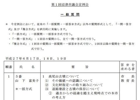 沼津市の高尾山古墳、保存求める三団体が陳情書を提出、市長の定例会見もトーンに変化?のキャプチャー