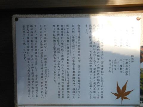 石上神宮のご由緒 - ぶっちゃけ古事記