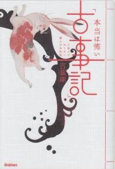 古銀剛『本当は怖い「古事記」―日本人が知らない闇の日本神話』 - 日本人の原典の闇とはのキャプチャー