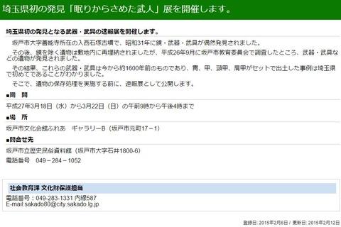 埼玉県で初めて冑、甲、頸甲、肩甲がセットで出土した入西石塚古墳、3月に無料の速報展 - 坂戸市のキャプチャー