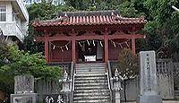 安里八幡宮 - 矢と鐘、琉球王の喜界島討伐を加護し戦勝に導いた琉球八社唯一の八幡神