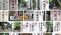 洲崎神社 愛知県名古屋市中区栄の御朱印