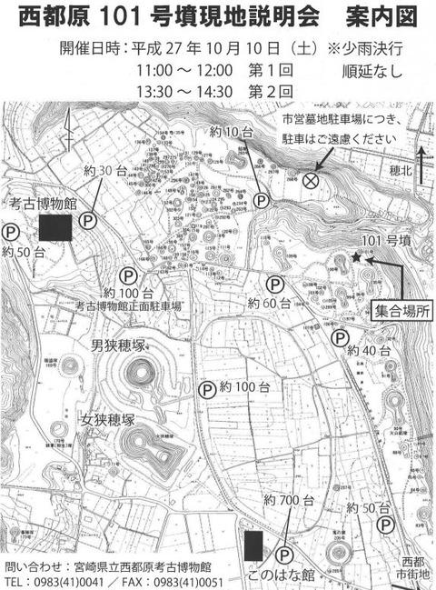 西都原古墳群で2例目となる方墳を確認、1例目の女狭穂塚の陪塚と類似点、現地説明会ものキャプチャー