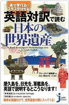ブルーガイド編集部『英語対訳で読む 日本の世界遺産 (じっぴコンパクト新書)』のキャプチャー