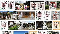 水宮神社 埼玉県富士見市水子の御朱印