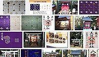天沼八幡神社 東京都杉並区天沼の御朱印