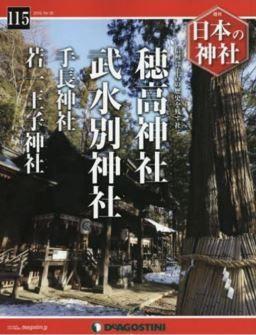 『日本の神社全国版(115) 2016年 4/22 号 [雑誌]』 - 長野県、信州に千古の歴史を残す社のキャプチャー