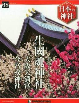 『日本の神社全国版 (68) 2015年6/2号』 - 都構想が終局したばかりの大阪市・生國魂神社などのキャプチャー