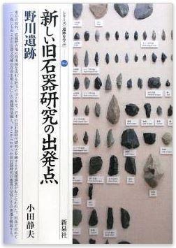 小田静夫『新しい旧石器研究の出発点・野川遺跡 (シリーズ「遺跡を学ぶ」)』のキャプチャー