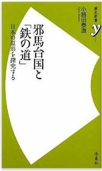 小路田泰直『邪馬台国と「鉄の道」 (歴史新書y)』 - 重要な戦略物資から畿内説を補強のキャプチャー