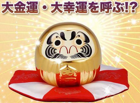 だるまとは? - 中国にない? 日本の伝統・信仰に由来する縁起物のキャプチャー