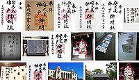 安久美神戸神明社の御朱印