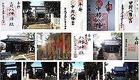 中村八幡神社 東京都練馬区中村南の御朱印