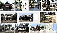 坂出八幡神社の御朱印
