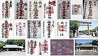 熊本県護国神社の御朱印