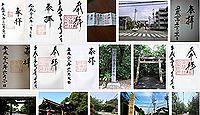 氷上姉子神社 愛知県名古屋市緑区大高町火上山の御朱印