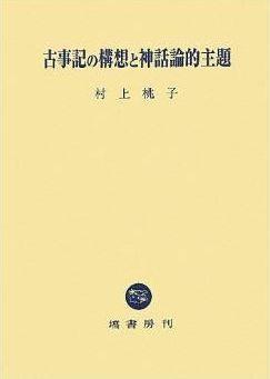 村上桃子『古事記の構想と神話論的主題』 - 応神・仁徳・雄略条の歌謡を中心に分析のキャプチャー