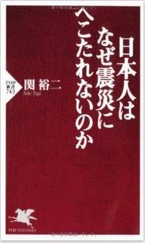 関裕二『日本人はなぜ震災にへこたれないのか (PHP新書)』 - 戦わない日本人=自然との共生のキャプチャー