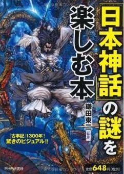 日本博学倶楽部『「日本神話」の謎を楽しむ本』 - リアルイラストと神様列伝ものキャプチャー